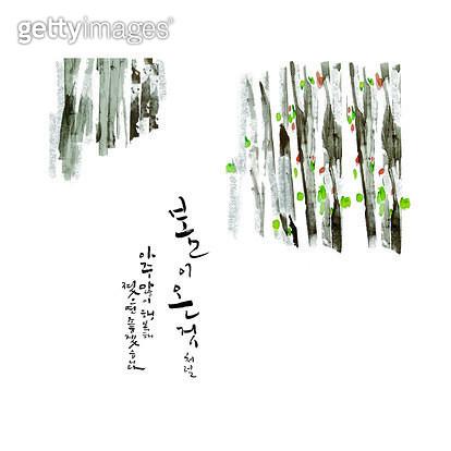 제목 : 봄이 온것처럼 (2017년)<br/>작품설명 : 숲, 나무, 봄, 수묵화, 길, 캘리그라피 - gettyimageskorea