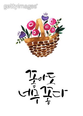 제목 : 너무좋다 (2014년)<br/>소재 : 먹,수채화<br/>작품사이즈 : 27.4X38.1㎝(㎝)<br/>작품 설명 : 좋다,꽃바구니,수채화꽃 - gettyimageskorea