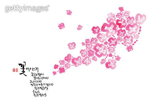 제목 : 꽃이야기 (2011년)<br/>소재 : 먹,물감,화선지<br/>작품사이즈 : 30X22㎝(㎝)<br/>작품 설명 : 꽃잎을 단순화시켜 표현, 캘리그래피와 접목 - gettyimageskorea