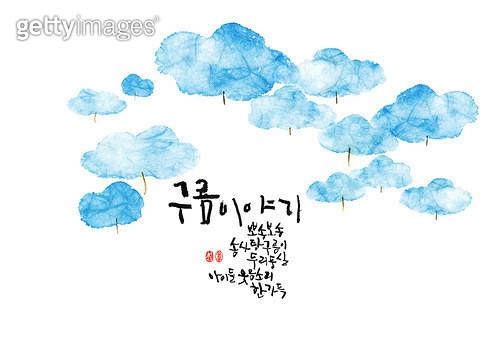 제목 : 구름이야기 (2011년)<br/>소재 : 먹,물감,화선지<br/>작품사이즈 : 30X22㎝(㎝)<br/>작품 설명 : 솜사탕으로 형상화된 구름의 형태 표현, 캘리그래피와 접목 - gettyimageskorea