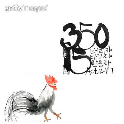 제목 : 새해다짐<br/>작품설명 : 슬로건,닭그림,닭,캘리그라피,수묵화,일러스트,새해 - gettyimageskorea