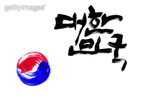 대한민국,캘리그라피 - gettyimageskorea