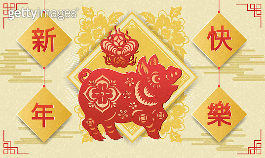 Pig 2019, Pig papercut, Year of the Pig, 2019, Happy New Year, Chinese New Year - gettyimageskorea