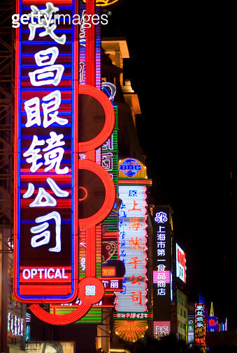 China, Shanghai, neon signs on building at night - gettyimageskorea