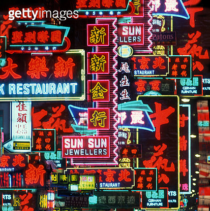 Multiple neon shop signs in night composite image. - gettyimageskorea