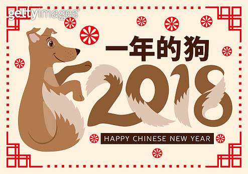 Year of the Dog 2018 - gettyimageskorea