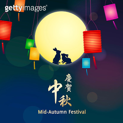 Chinese Lanterns and Rabbits in Mid Autumn Festival - gettyimageskorea