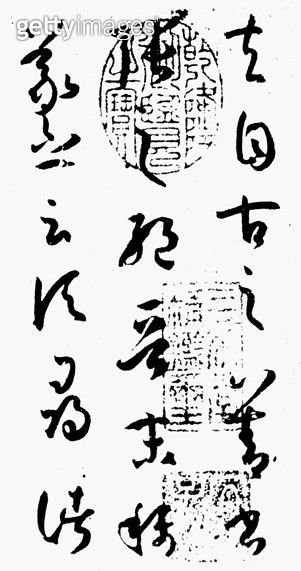 CALLIGRAPHY: CHINESE. /nSun Kuo-T'ing, sample of draft script, T'ang Dynasty, 618-906. Height: 6 3/4 inches. - gettyimageskorea